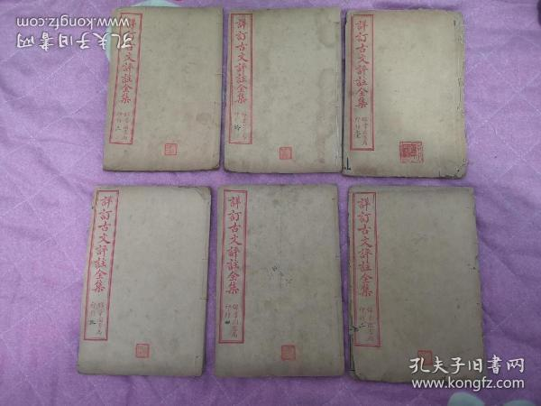 Complete the complete set of ancient commentary volume one, two, three, four, nine, a total of six, New Year, cheaper transfer, 35 yuan a single! Six books with 200 yuan free shipping!