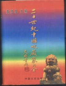 二十世纪中国收藏家大全(签赠本)
