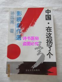 中國·在這拐了個彎——作者簽贈本