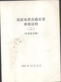 国家珍贵古籍名录申报说明(二)(征求意见稿/每一古籍皆有书影)