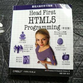 Head First HTML5 Programming(中文版)书有划痕