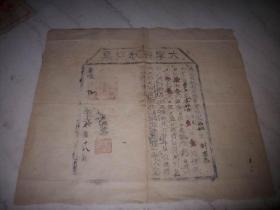 首見~明嘉靖六年【大/寧/府/稅契票】!尺寸40/36厘米