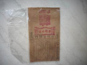 清末民國~雙色套印【廣東葉太和堂-寧坤至寶丹】老藥標!28/16厘米