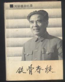铁骨春秋(刘培植回忆录)刘培植签赠艾青