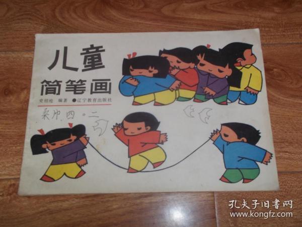 沈阳电视教材·青少年课外兴趣丛书:儿童简笔画 (著名书画家史绍纶编著.