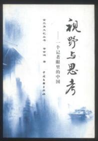 视野与思考―― 一个记者眼里的中国(签赠本)
