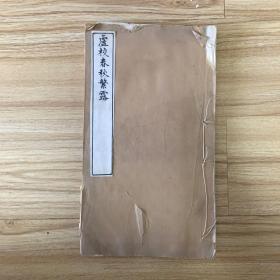 Qing Dynasty Opened Fine Paper: Lu School Chunqiu Fanlu 1 Thick Book (Volumes 9-17)