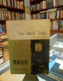 the black tulip 黑色郁金香
