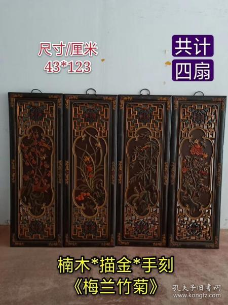 Meilan bamboo chrysanthemum and four wood hanging screens, hand-carved, engraved with gold, top-notch, perfect, perfect collection