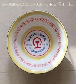 Enamel Basin Souvenir issued by the Lanzhou Railway Bureau of the Ministry of Railways Yellow Basin Enamel Basin
