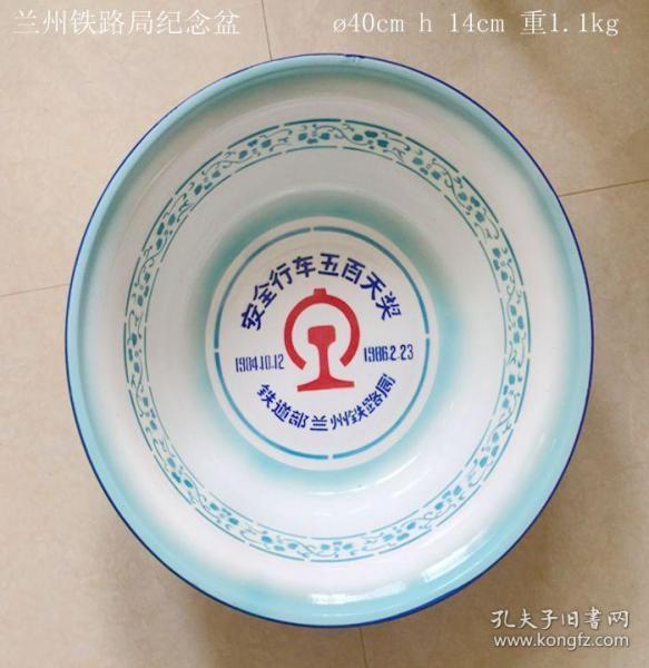 Enamel Basin Souvenir issued by the Lanzhou Railway Bureau of the Ministry of Railways Blue Basin Enamel Basin