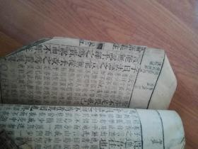 Rarely, the Ming edition of Qing dynasty, wrapped in a copy of the Analects of Confucius, volume one to five, one volume, large format, horizontal approval