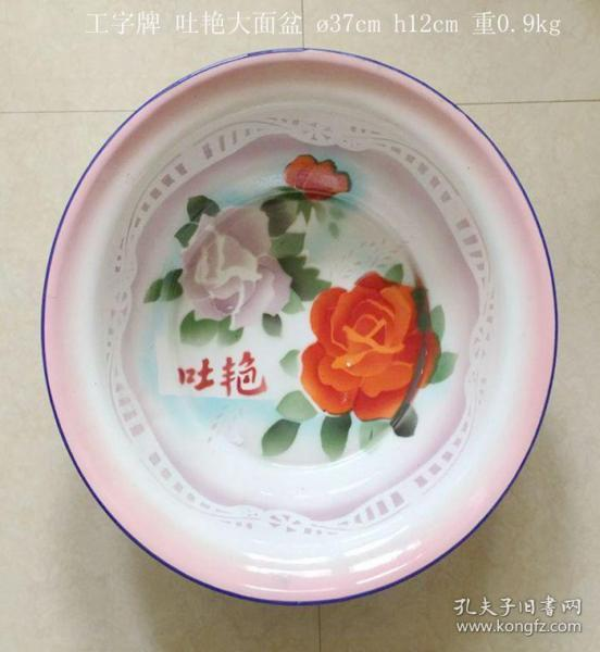 Enamel Basin I-shaped Touhua Flower Pattern Large Basin Basin View Various Photos