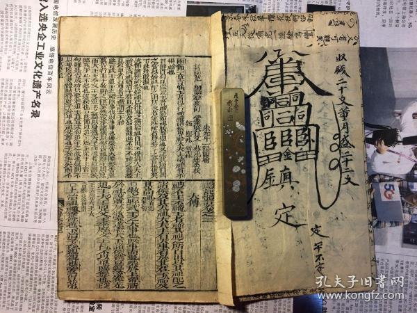 The Book of Rites is descriptive, in a volume, a engraved book, volume three. Good looks and big format. The cover is a composition of Confucian Imperial Examinations, which is valuable for collectors.