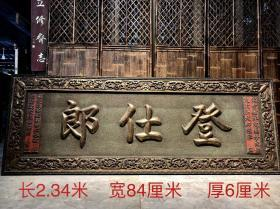 On behalf of friends: Deng Shilang lacquered organ plaque, gold tracing technique, demolition income, collection, practicality, high value, Deng Shilang gifted system, Civilian Ministry, Eight Banners, Green Camp Military Department.