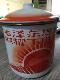 During the Cultural Revolution, the enamel tea crock (advancing under the sunshine of Mao Zedong Thought) is large, old-fashioned and self-defined.