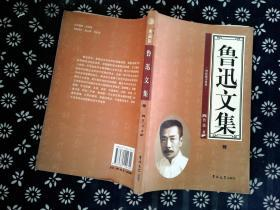 Collected Works of Lu Xun 4