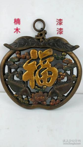A blessing hanging plaque, a piece of nanmu lacquer hanging flat, exquisite workmanship, complete preservation, the size is shown in the figure.