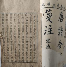 A complete set of six volumes of the Tang Dynasty Poetry and Annotation Notes by Ruan Ting, Emperor Yongzheng of the Qing Dynasty
