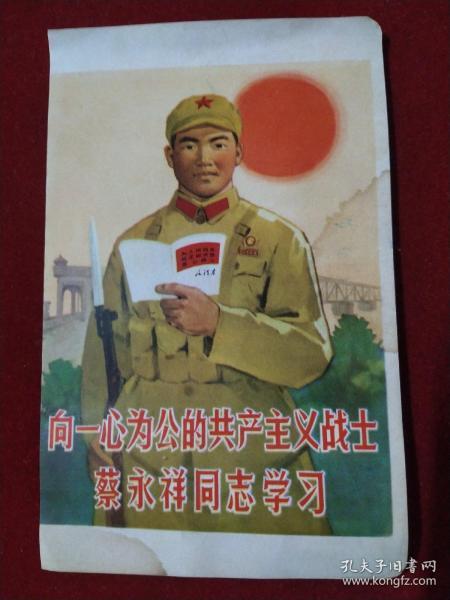 宣传画一向一心为公的共产主义战士蔡永祥同志学习(应是笔记本插图)