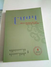 Mongolian Periodicals-National News Publishing Radio and Television (2019 Issue 4)