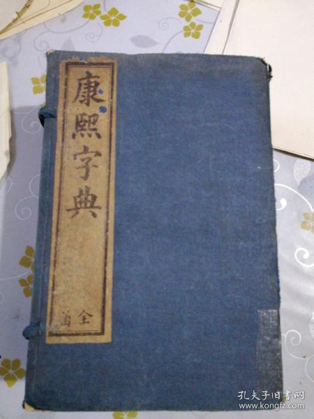 Kangxi Dictionary (Newly Added Dictionary) One Letter Six Volumes to Hai 12 Episodes / Shanghai Hongbao Book Bureau Stone Seals Eight or Five Pins