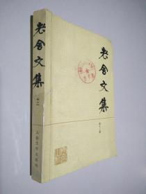 Collected Works of Lao She, Volume 12
