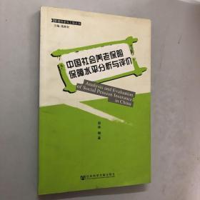 中國社會養老保險保障水平分析與評價
