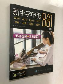 新手學電腦8合1 上冊(裝訂的時候有2頁折起來了 便宜了處理 正版)