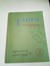 Mongolian Periodicals-Ethnic Press, Publication, Radio and Television (2019 Issue 3)