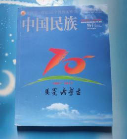 Chinese Nation August 2017-Special Issue to Celebrate the 70th Anniversary of Inner Mongolia Autonomous Region (Inner Mongolia 1947-2017)