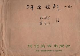 """Eight original comic strips by Langfang City Artists Association Chairman and Vice Chairman Lei Jinchi and Chen Jirong's """"Plains of Plains"""" (3). Hebei Fine Arts Publishing House in the 1980s. Fidelity and old age. The picture is very detailed. Please see the picture."""