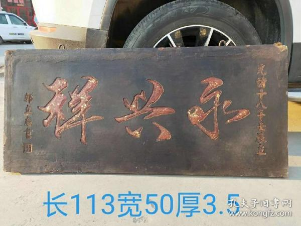 Yong Xingxiang, Nanmu painted gold plaque, thick paste, vigorous and strong, save the whole product