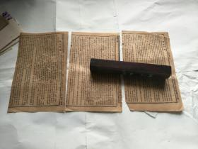 Evening Newspaper Issue No. 220 (three papers and six pages with military and political content)