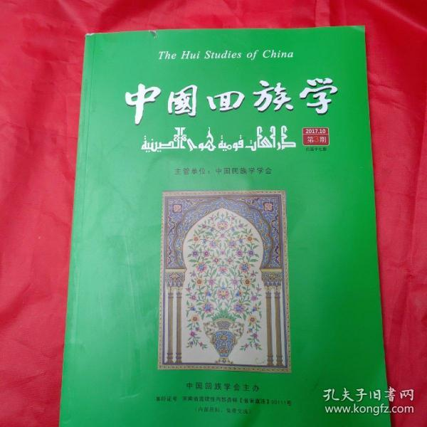 China Hui Ethnics (Journal) 2017.10 Issue 3 (Total 17 Issues)