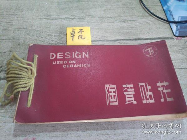 Tangshan ceramic decals in Hebei