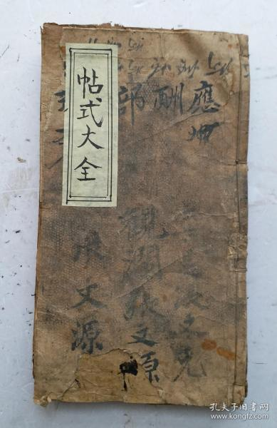 """[Solitary article] Qing Dynasty woodcut """"Title-style Daquan"""", Qing Dynasty wrote a variety of styles, very comprehensive, wide range, a lot of content. The whole book is thick! The wooden lettering of the Qing Dynasty is simple and elegant! Very rare and precious postbooks!"""