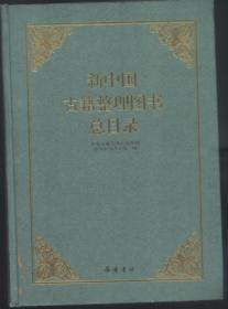 新中国古籍整理图书总目录(附光盘)