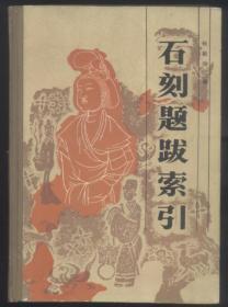 石刻题跋索引(增订本)