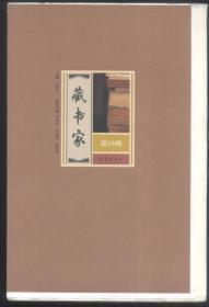 藏书家(第18辑)(毛边本)