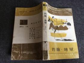 外國文學 / 法國二十世紀文學叢書【約翰地獄】 館藏 一版一印 僅印2200冊