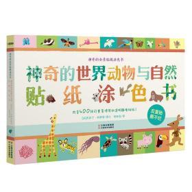 神奇的全景貼紙涂色書神奇的世界動物與自然貼紙涂色書神奇的全景貼紙涂色書