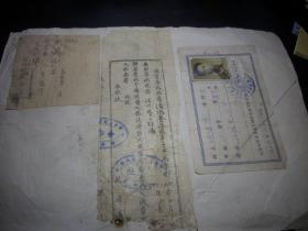 1950年【華東人民革命大學】合作社會員費收據,會員退社證明,失業登記證,市民戶口證明書!同一人的,貼在一張紙上