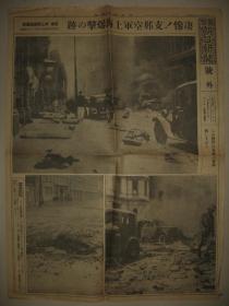 侵华报纸号外 东京朝日新闻 1937年8月18日 上海战况 南京路  陆战队本部