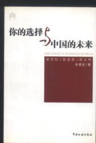 你的选择与中国的未来(作者签赠)