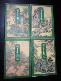 Yi Tian Tu Long Ji-Triptych Genuine 94, 1 Edition, 3 Yin Jinyong Collection (One, Two, Three, Four All Four Volumes, Locked)