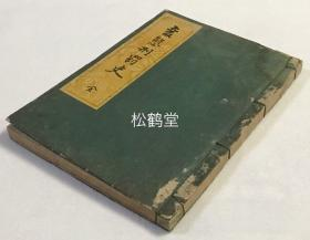 """History of Abnormal Penalty"", 1 volume, 2 volumes, Japanese version, 15th year of Taisho, 1926 edition, which describes the history of penalties from ancient Japan to modern times. ""Metamorphosis"", and contains a large number of illustrations of punishment, such as ""Cut of Sin"", ""Picture of Torture"", ""Picture of Prison Gate"", ""Picture of Fire Crime"" and so on."