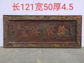 Nanmu lacquerware depicts gold hanging plaques, carved Hanlin Biography, exquisite style, preserved intact, as shown in the picture, made during the Republic of China.