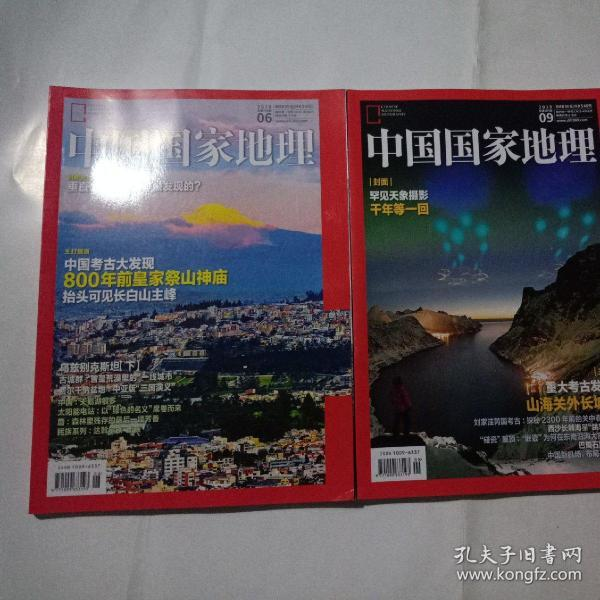 China National Geographic Issue 6, 9