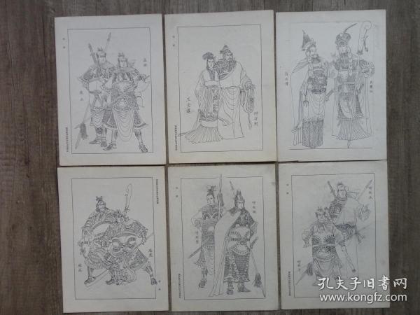 """Nine comic book manuscripts and manuscript manuscripts of """"Hu Jia Jiang"""" by Hebei Fine Arts Publishing House. More detailed artwork. Specifically Cui Cunzhong, Liu Yetong, Chen Hongliang, Shi Huifang, Zhao Jinzhang, etc. Please customize it."""